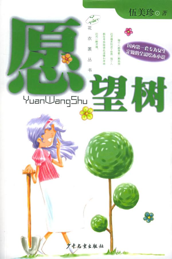 愿望树 四眼仔网上书城/书店 books88.com