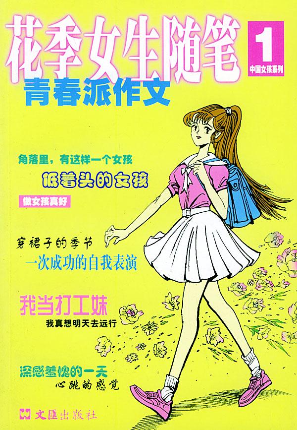花季女生随笔:青春派作文––中国女孩系列1