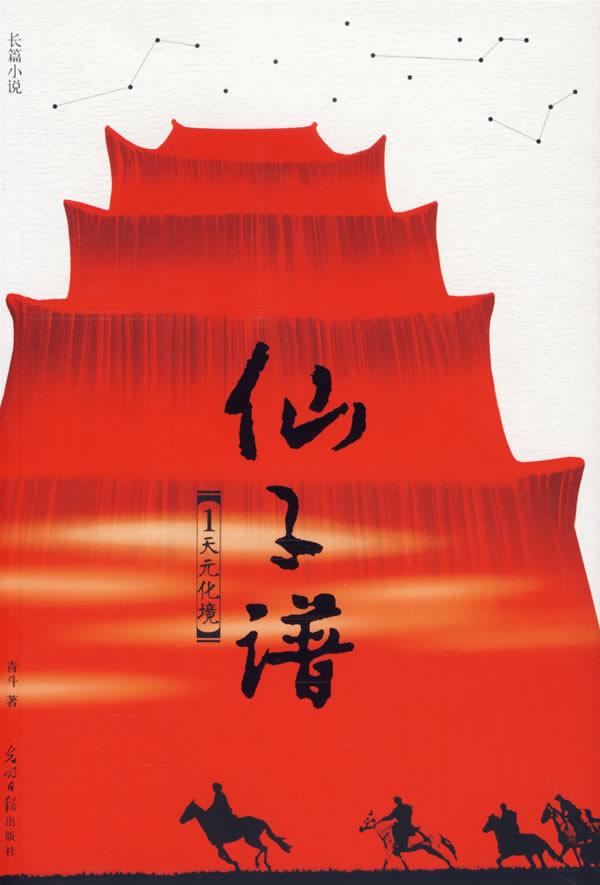 贝多芬g大调小步舞曲四重奏曲谱-仙子谱1––1天元化境  ◆图书封面◆
