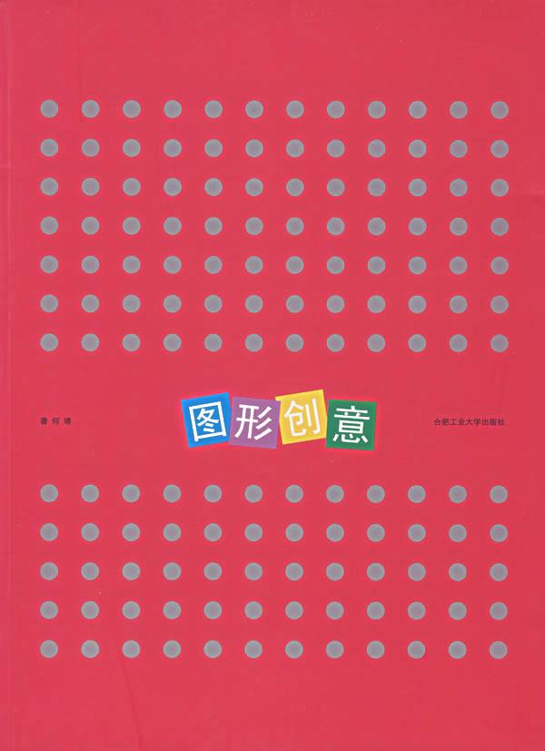 图形创意 四眼仔网上书城/书店 books88.com