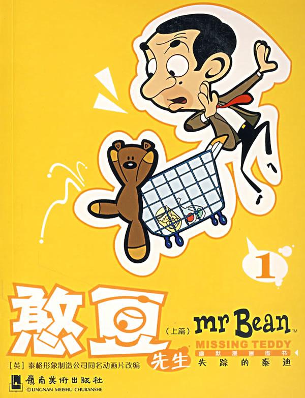 憨豆先生上集(全4册)
