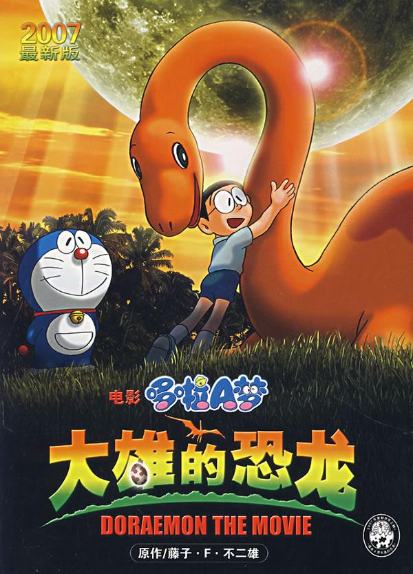 好看的a电影_电影哆啦a梦:大雄的恐龙(2007最新版)