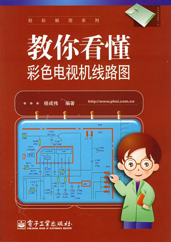 三极管在电路中的基本应用