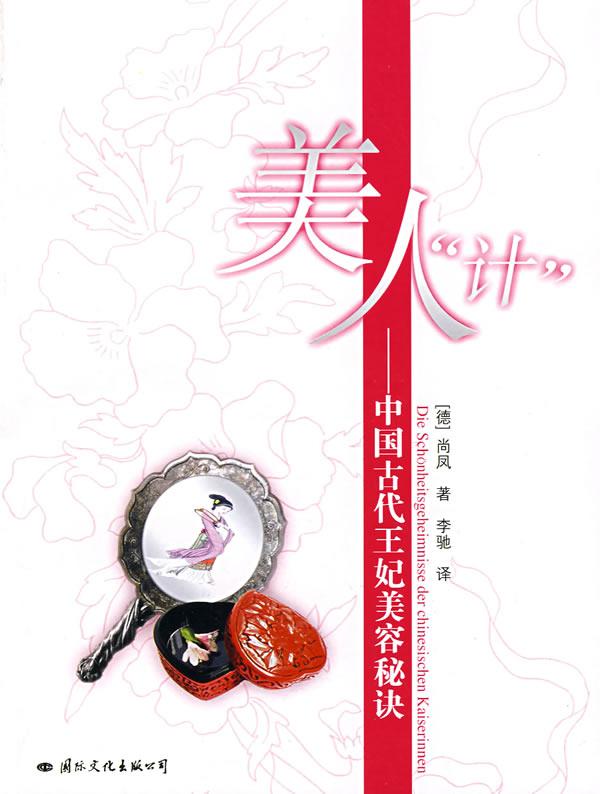 美人计-中国古代王妃美容秘诀