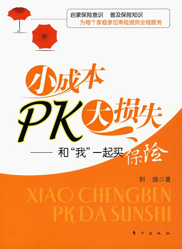 """小成本pk大损失––和""""我""""一起买保险"""