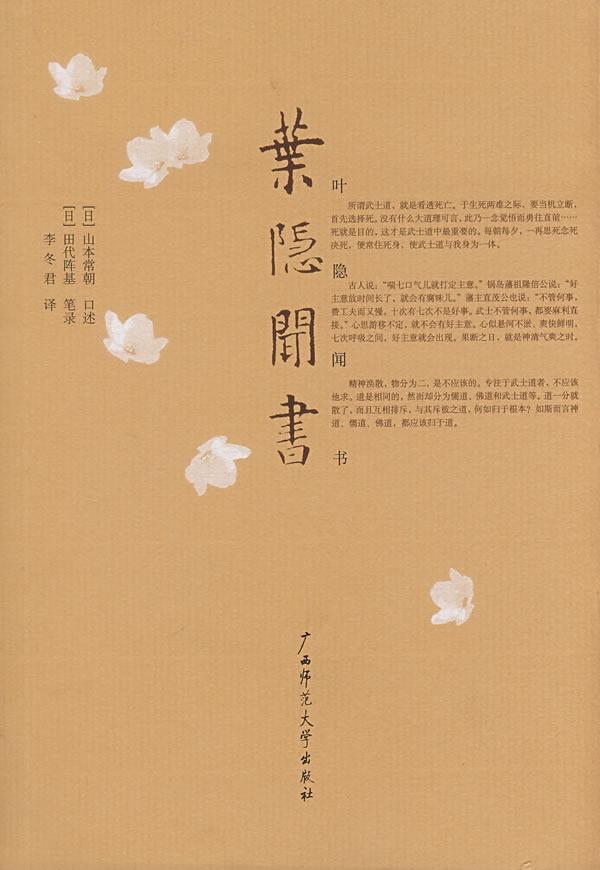 日本书籍封面_内容介绍◆ 日本武士道精神的真正源头.