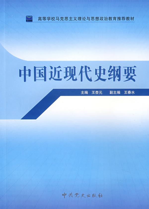 中国近代史内容的历史小报应怎