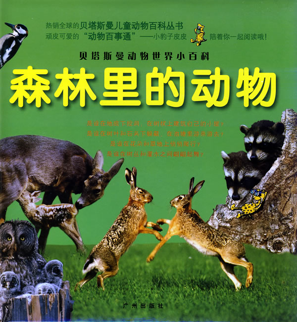 贝塔斯曼动物世界小百科:我的第一本动物百科