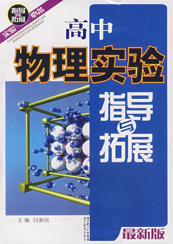 实验必备:高中物理实验指导与拓展(最新版)