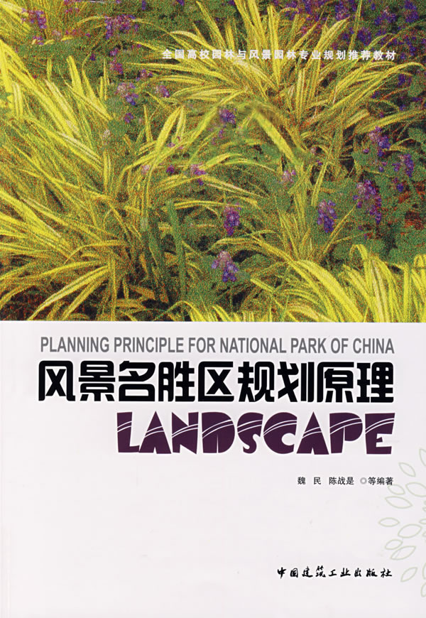 风景名胜区规划原理 四眼仔网上书城/书店 books88.