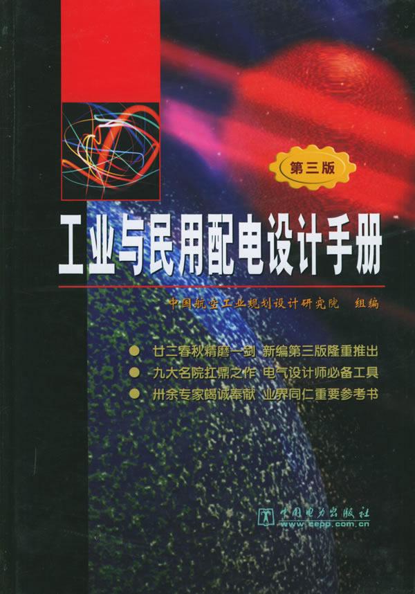 计手册(第三版)
