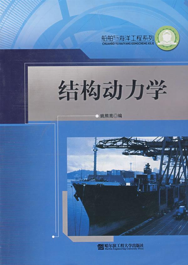 结构动力学 四眼仔网上书城/书店 books88.com