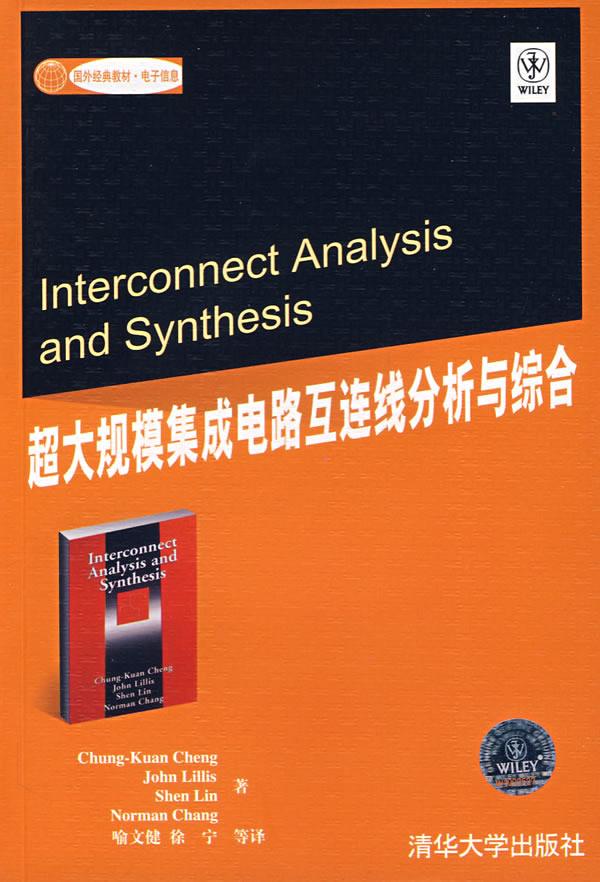 超大规模集成电路互连线分析与综合(国外经典教材?电子信息)