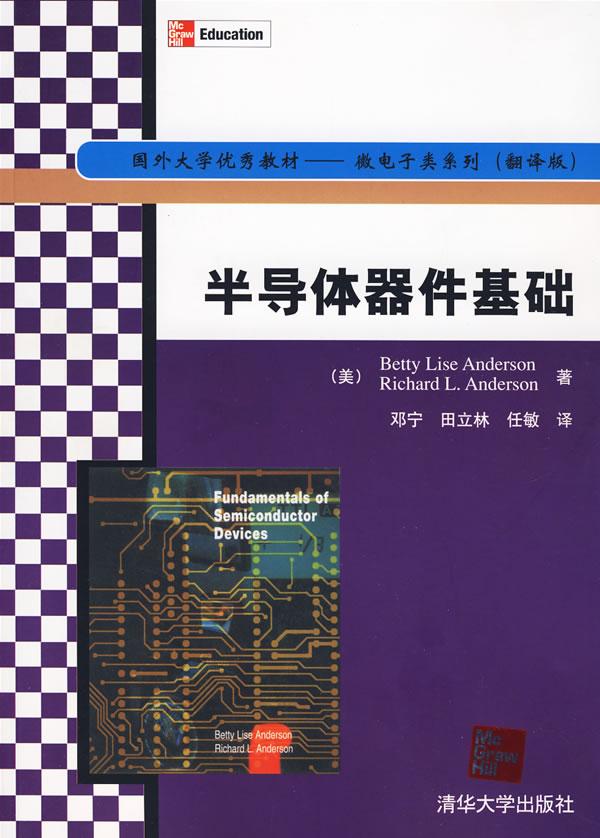 半导体器件基础(国外大学优秀教材––微电子类系列(翻译版))