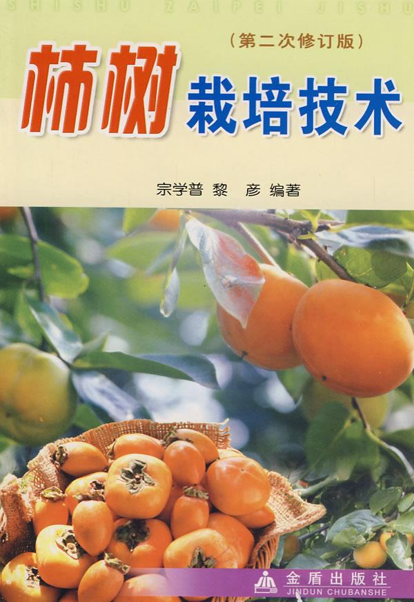 林树栽培技术(第二次修订版) 四眼仔网上书城/书店 88