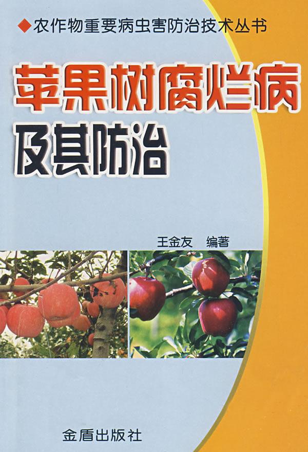 苹果树腐烂病及其防治*