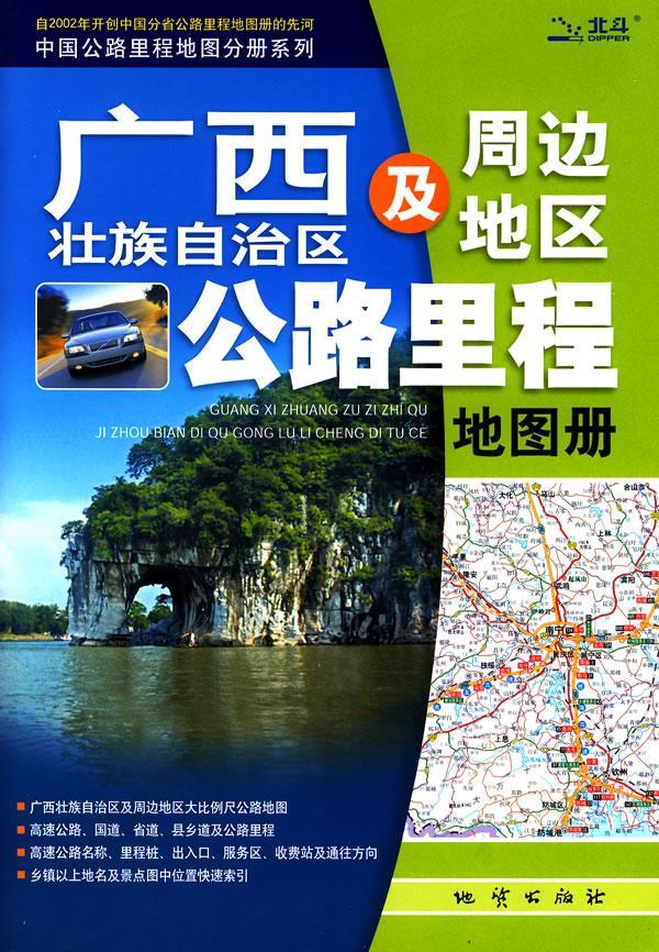 广西壮族自治区及周边地区公路里程地图册; 广西壮族自治区及周边地区