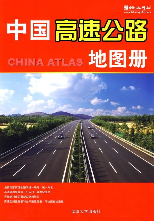 中国高速公路地图册 四眼仔网上书城/书店