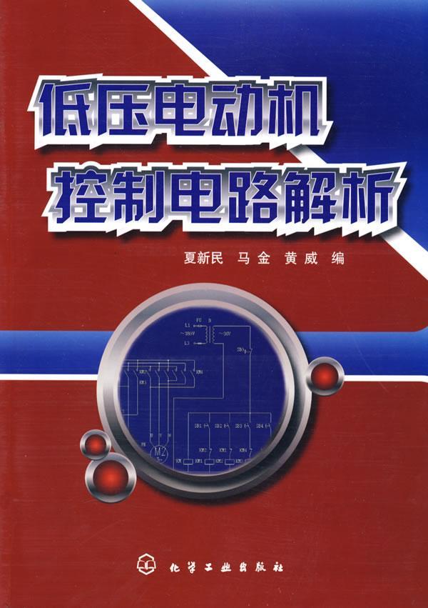 2.4 单相电动机能耗制动电路    3.2.