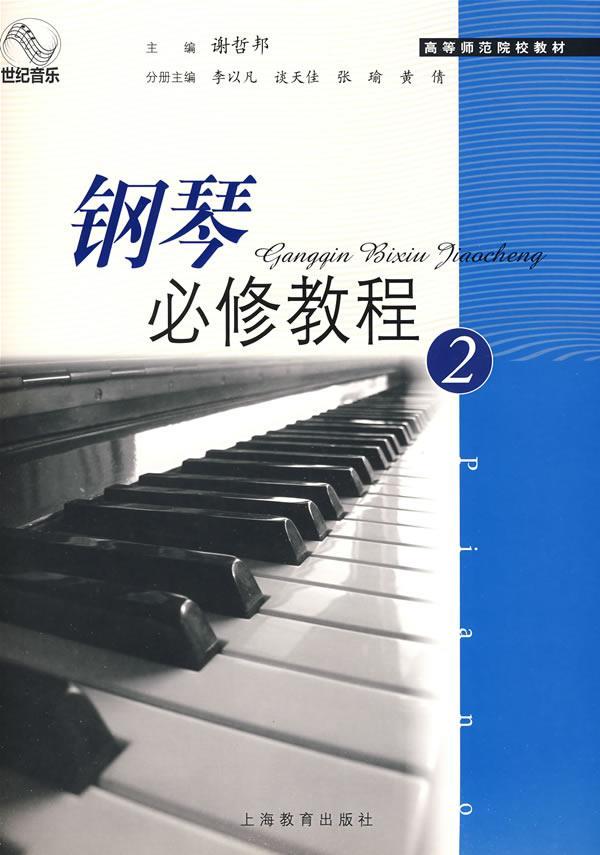钢琴曲哈巴涅拉曲谱