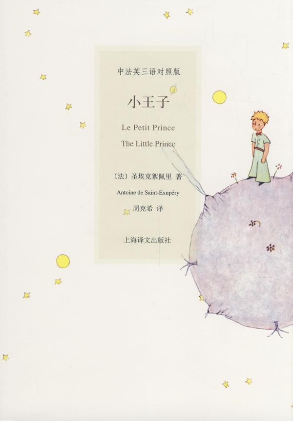 小王子 图书