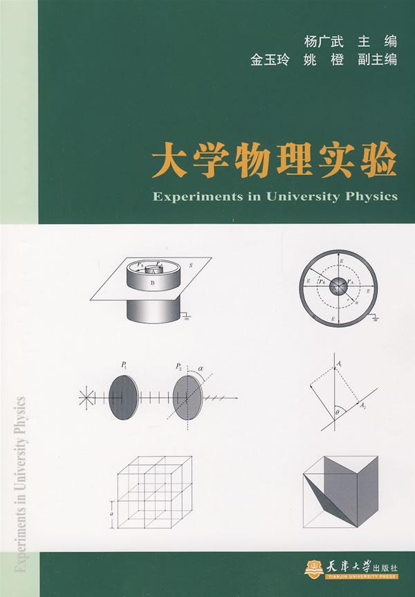 大学物理实验 四眼仔网上书城/书店 books88.com