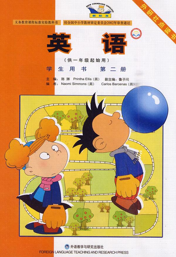 英语(新标准)(小学)(供一年级起始用)(学生用书)第二册 (点读版)