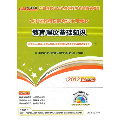 中公版2012教育理论基础知识-辽宁教师招聘考试
